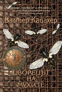 ДВОРЕЦЪТ НА МУХИТЕ от Валтер Капахер